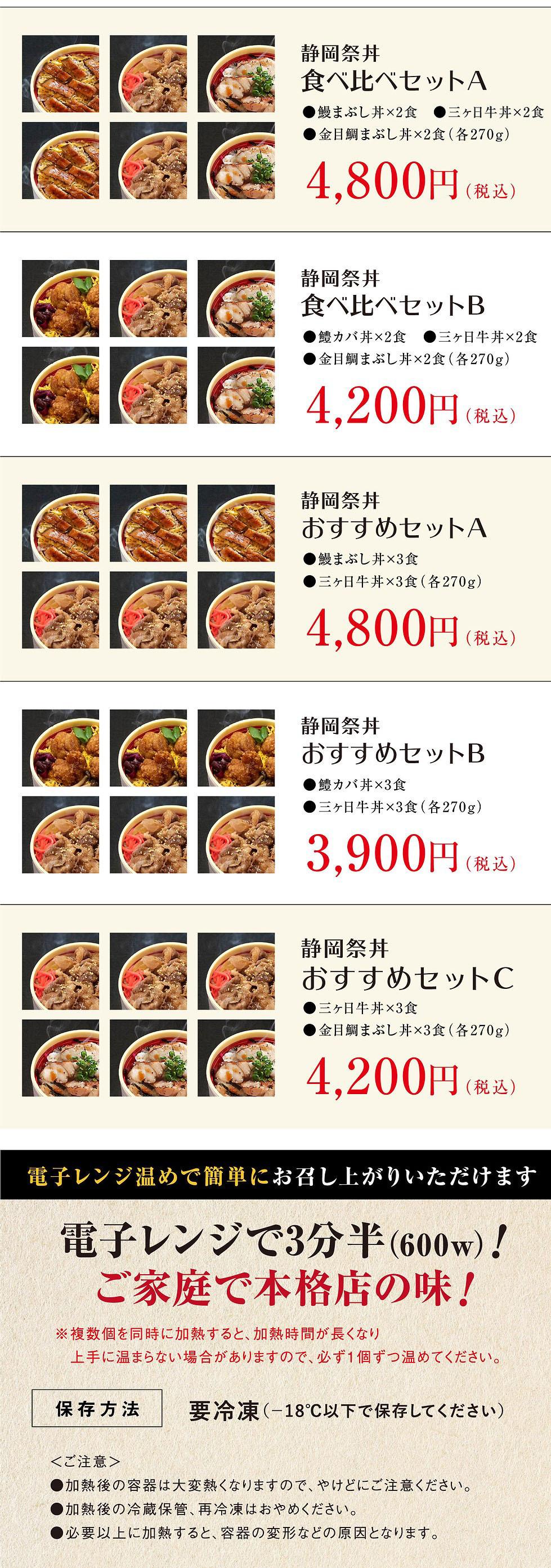 shizuokamatsuridon03.jpg