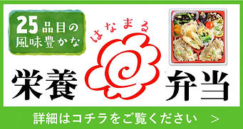 hanamaru-banner2.jpg