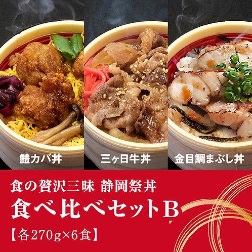 静岡祭丼「食べ比べセットB」