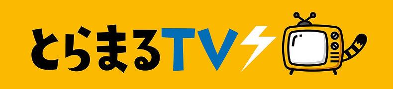 とらまるTV