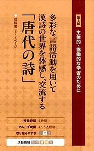 唐代の詩 多彩な言語活動