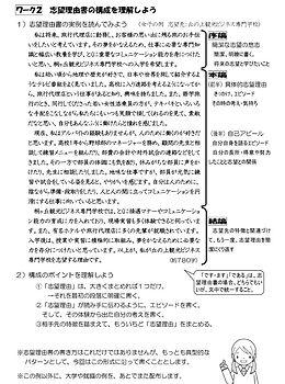 志望理由書の書き方 具体例でわかりやすい 進路指導 AO入試 推薦入試 高卒就職.jpg