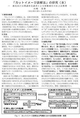 映画を観ているみたいに小説が読める 超簡単!イメージ読書術 2018日本教育心理学会発表論文集
