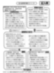 HP用志望動機シート記入例.jpg