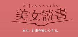 美女読書.png