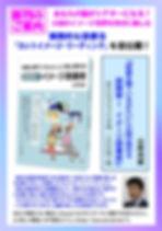出版宣伝チラシ A5版.jpg