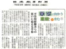 教育新聞連載①.jpg