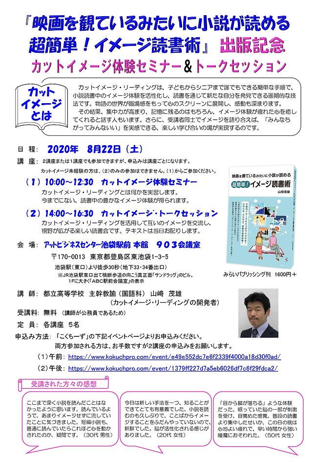 2020.8.22池袋セミナー案内チラシ.jpg