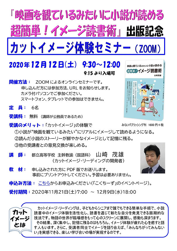 2020.12.12体験セミナーZOOM案内.jpg