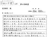 夏目漱石夢十夜第一夜夢診断書例