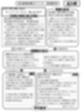 HP用志望動機シート(就職用)記入例.jpg