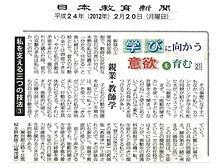 3親業・教師学.jpg