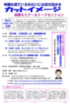 2019.11.23池袋セミナー案内チラシ.jpg