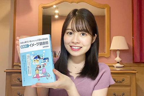 美女読書 浦沢凛花さんが紹介 『映画を観ているみたいに小説が読める 超簡単!イメージ読書術』
