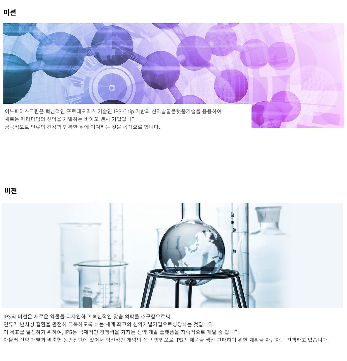 COMPANY MISSION & VISION 한글번역210423-1.PN