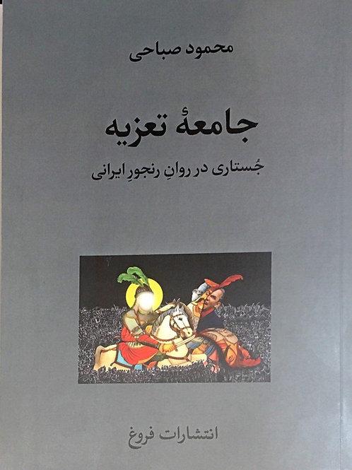 جامعهی تعزیه: جستاری در روان رنجور ایرانی