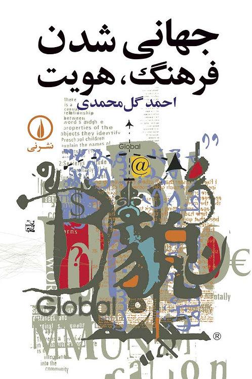 جهانی شدن، فرهنگ، هویت