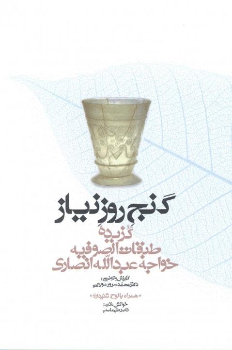 گنج روز نیاز: گزیده طبقاتالصوفیه خواجه عبدالله انصاری