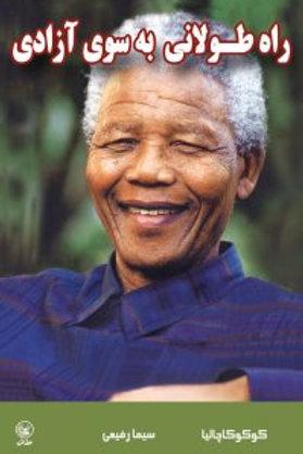 راه طولانی به سوی آزادی: زندگینامهی نلسون ماندلا