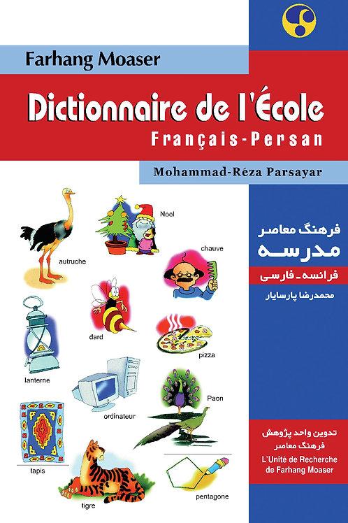 (فرهنگ معاصر مدرسه: فرانسه - فارسی (مصور