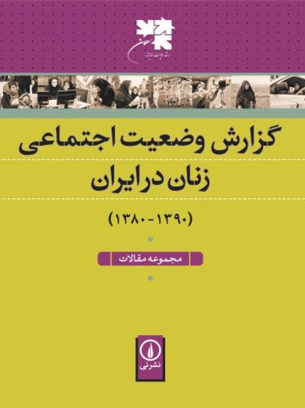 (گزارش وضعیت اجتماعی زنان در ایران: مجموعه مقالات (۱۳۹۰-۱۳۸۰
