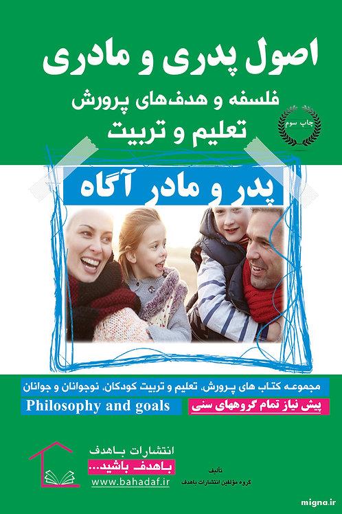 اصول پدری و مادری: فلسفه و هدفهای پرورش تعلیم و تربیت