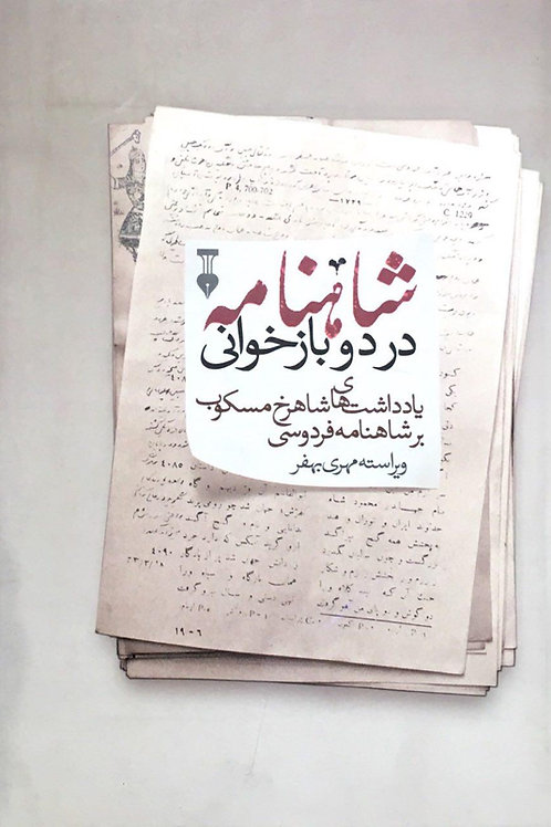 شاهنامه در دو بازخوانی: یادداشتهای شاهرخ مسکوب بر شاهنامه فردوسی