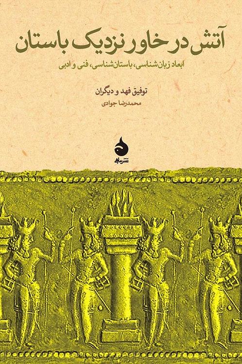 آتش در خاور نزدیک باستان: ابعاد زبانشناسی، باستانشناسی، فنی و ادبی