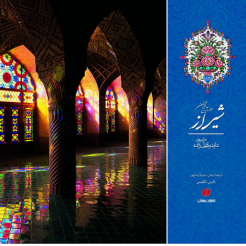 شیراز، موزه تاریخ ایران