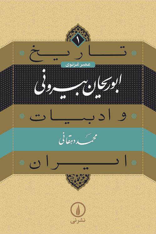 تاریخ و ادبیات ایران (۱): ابوریحان بیرونی