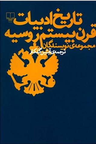 تاریخ ادبیات قرن بیستم روسیه