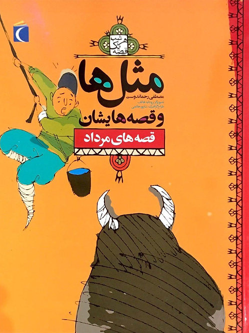 مثلها و قصههایشان: قصههای مرداد