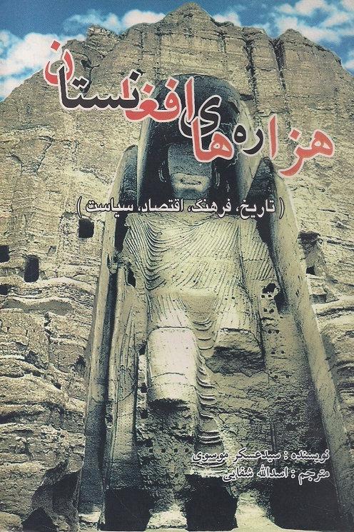 (هزارههای افغانستان (تاریخ، فرهنگ، اقتصاد، سیاست