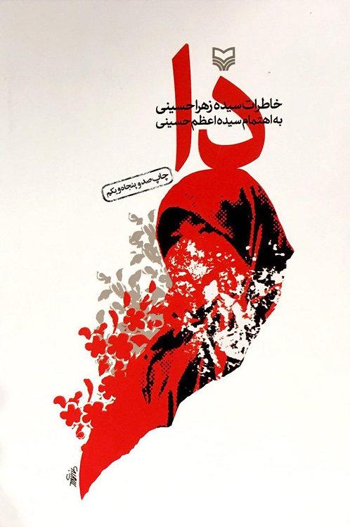 دا: خاطرات سیدهزهرا حسینی