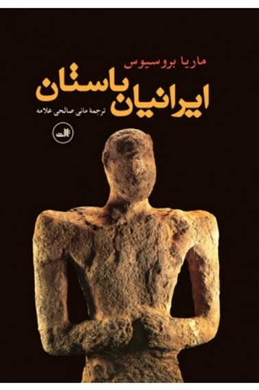 ایرانیان باستان