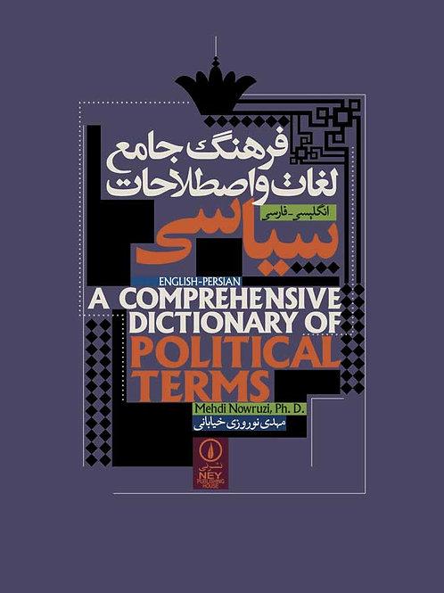 (فرهنگ جامع لغات و اصطلاحات سیاسی (انگلیسی - فارسی