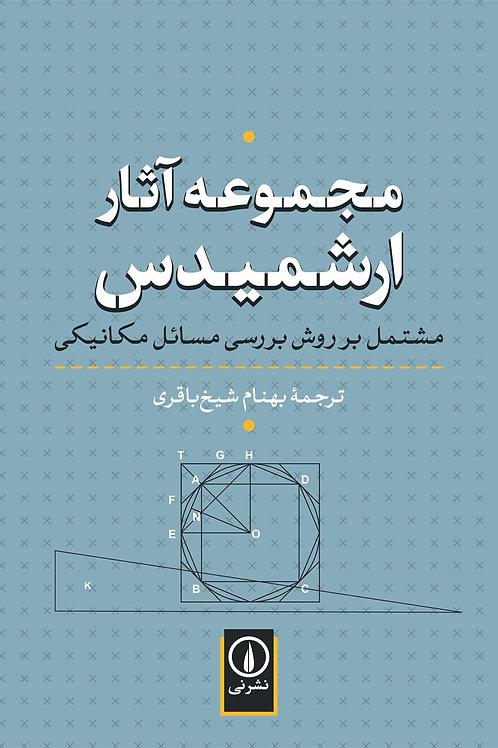 مجموعه آثار ارشمیدس: مشتمل بر روش بررسی مسائل مکانیکی
