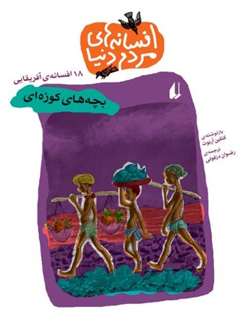 افسانههای مردم دنیا (۱۸ افسانهی آفریقایی): بچههای کوزهای