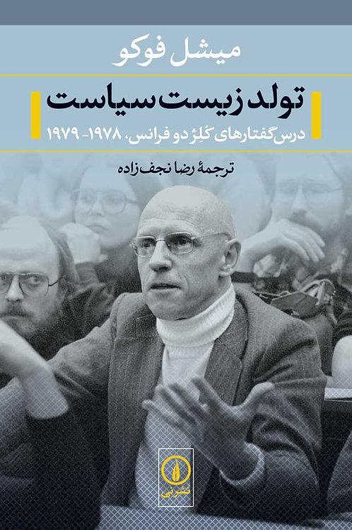 تولد زیست سیاست: درس گفتارهای کلژ دو فرانس، ۱۹۷۸ - ۱۹۷۹