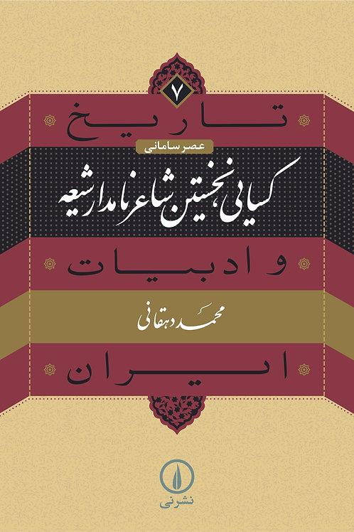 تاریخ و ادبیات ایران (۷): کسایی، نخستین شاعر نامدار شیعه