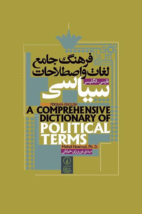 (فرهنگ جامع لغات و اصطلاحات سیاسی (فارسی - انگلیسی