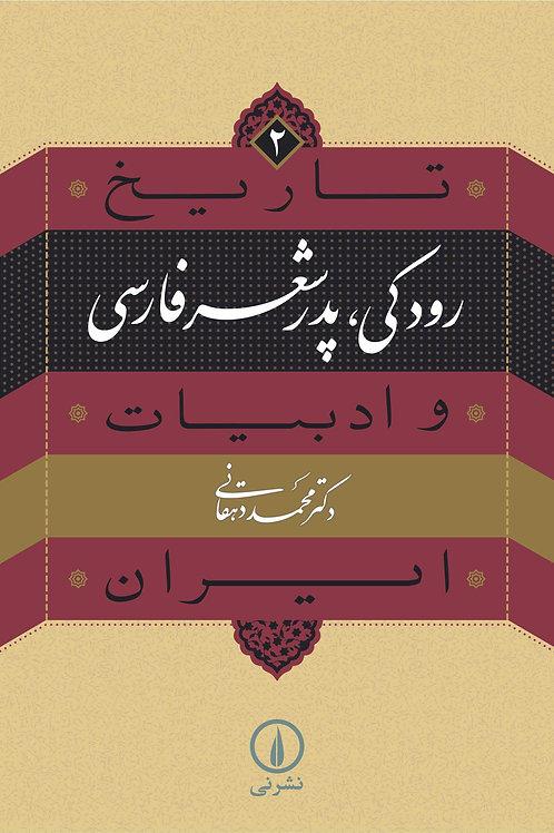 تاریخ و ادبیات ایران (۲): رودکی، پدر شعر فارسی