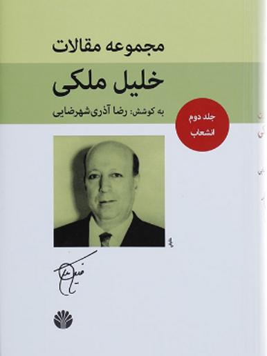 مجموعه مقالات خلیل ملکی (جلد دوم): انشعاب