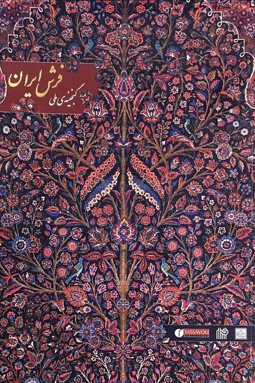 فرش ایران، گنجینهی ملی