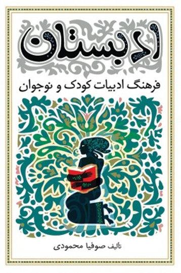 ادبستان: فرهنگ ادبیات کودک و نوجوان