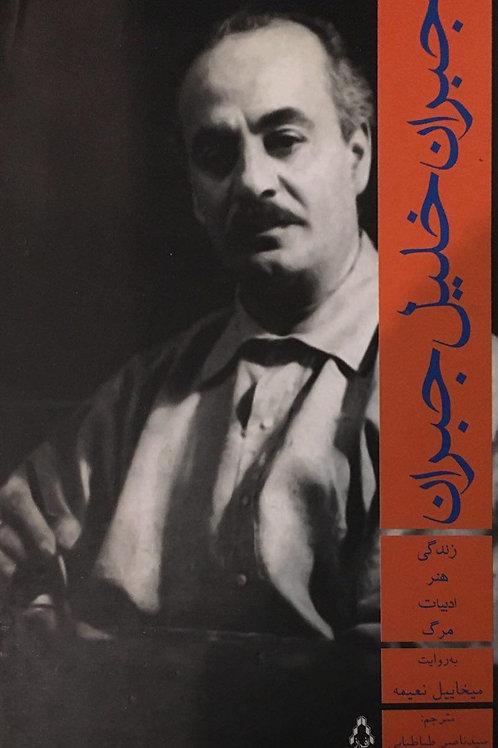 جبران خلیل جبران: زندگی، هنر، ادبیات و مرگ