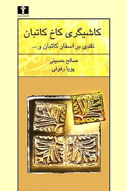 کاشیگری کاخ کاتبان: نقدی بر اسفار کاتبان و...