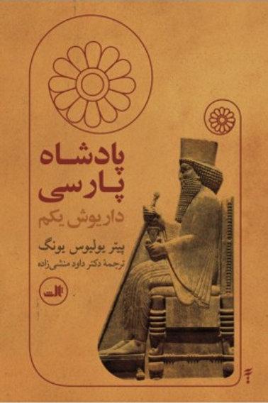 پادشاه پارسی: داریوش یکم