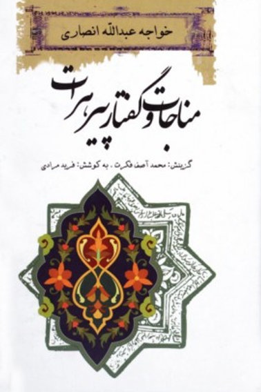مناجات و گفتار پیر هرات
