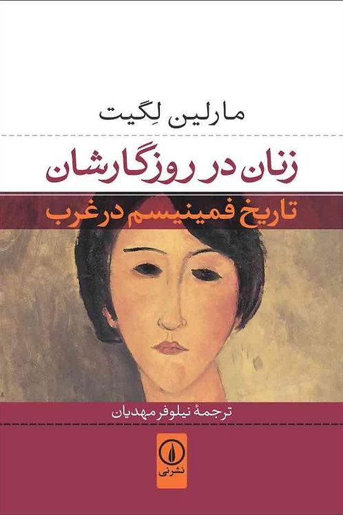 زنان در روزگارشان: تاریخ فمینیسم در غرب